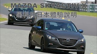 Download MAZDA SKYACTIV-X 黑科技 日本體驗及原理說明 Video
