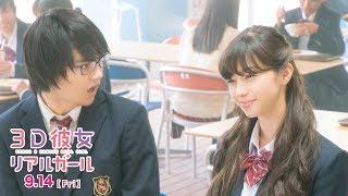 Download 映画『3D彼女 リアルガール』超特報【HD】9月14日(金)公開 Video