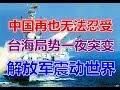 Download 中国再也无法忍受,台海局势一夜突变!解放军震动世界! Video
