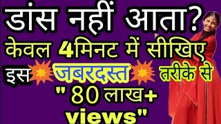 Download how to dance if you don't know how ll Parveen Sharma Video