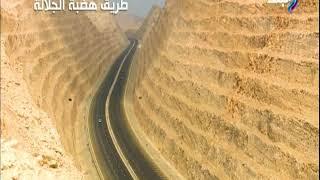 Download على مسئوليتي -عماد عليان انتهاء 95% من طريق الجلالة قبل موعدة بعام كامل رغم صعوبة شق الجبال الصخرية Video
