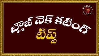 Download Blouse Neck Cutting Tips || బ్లౌజ్ నెక్ కటింగ్ టిప్స్ తెలుగు Video