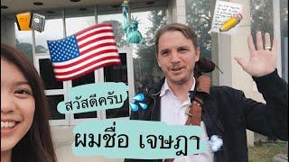 Download บังเอิ๊ญ!! เจอฝรั่งพูดไทยในอเมริกา l VLOG#2 l บร๊ะะ สาระมีอยู่จริง | Supisrap Video