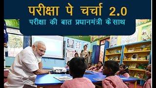 Download परीक्षा पे चर्चा with PM Narendra Modi LIVE | Dilli Tak Video