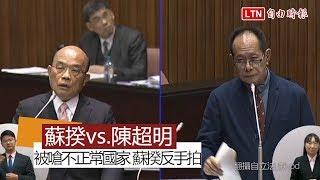 Download 藍委引大法官指「台灣是不正常國家」 蘇揆:我很正常啊 Video