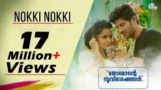 Download Jomonte Suviseshangal | Nokki Nokki Video Song| Dulquer Salmaan,Anupama Parameshwaran| Official Video