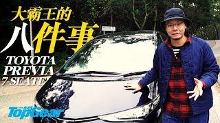 Download MPV快噏 之 Toyota Previa(內附字幕)|TopGear HK 極速誌 Video