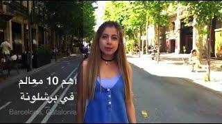 Download أهم 10 معالم سياحية وأماكن ترفيهية يجب زيارتها في برشلونة Video