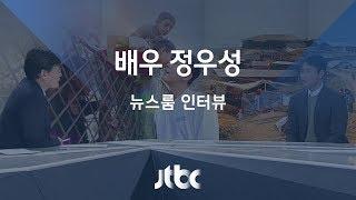 Download [인터뷰 풀영상] 배우 정우성 (2017.12.14) Video