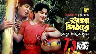 Download Vapa Pithare Tore | ভাপা পিঠারে তোরে | Bulbul Ahmed & Falguni | Andrew & Sabina | Shimul Parul Video