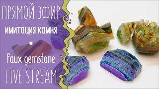 Download Супер РЕАЛИСТИЧНАЯ имитация камня из полимерной глины. Потрясающий эффект! Прямой эфир. Video