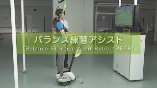 Download Balance Training Assistance Video