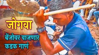 Download JOGWA SONG | Worli Beats | Musical Group In Mumbai India | Banjo Party|Grant Road Cha Raja 2018 Video