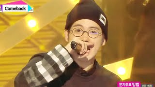 Download [Comeback Stage] Mad Clown - Fire (Feat. Jinsil), 매드클라운 - 화 (Feat. 진실), Show Music core 20150110 Video