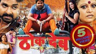 Download Bhojpuri Super-Hit Bhojpuri Movie Pawan Singh, Akshara Singh | ″THOK DEB″ Video