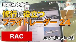 Download RAC 那覇-久米島ピストン!!修行に役立つフライトレーダー24!!#JAL #JGP修行 Video