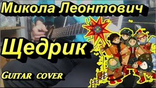 Download Щедрик (Carol of the Bells) - Кавер на гітарі - Микола Леонтович Video