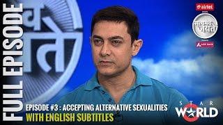 Download Satyamev Jayate Season 3 | Episode 3 | Accepting Alternative Sexualities | Full episode (Subtitled) Video