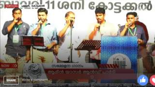 Download JIH malappuram jilla sammelana gaanam Video