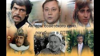 Download Актеры советского кино, погибшие в ДТП Video