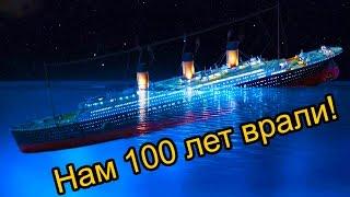 Download ТИТАНИК. Нам 100 лет ВРАЛИ! Video