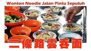 Download Malaysia street food Wonton NoodleJalan Pintu Sepuluh Alor Seta 马来西亚美食。吉打亚罗士打二条路云吞面 Video