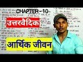 Download INDIAN HISTORY | LATER VEDIC PERIOD ECONOMY IN HINDI FOR ALL GOV JOBS PREPARATION| | आर्थिक जीवन Video