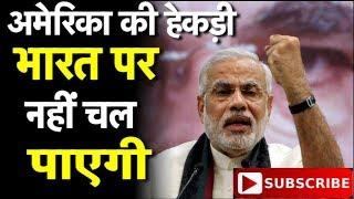Download भारत-रूस दोस्ती से अमेरिका की दादागिरी होगी बेअसर | Bharat Tak Video