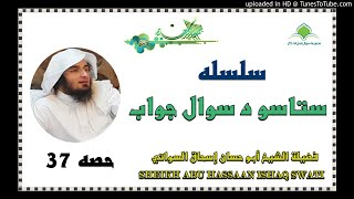 Download sheikh abu hassaan swati pashto bayan - سوال او جواب - حصه 37 Video