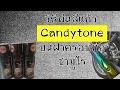 Download การพ่นสีสเปรย์สีแก้วซามูไรให้สวยๆ หลายสี บนฝาครอบท่อ (Samurai Candy Tone Spray) Video