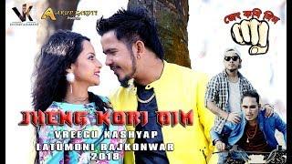 Download JHENG KORI DIM |PASOT AKO NOKOBI|Vreegu Kashyap | Latumoni Rajkonwar | 2018 Video