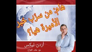 Download مكتب الملكة سرّب خبر خروج الأميرة هيا #32 جوليكس @AlaaAlfazza Video
