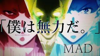 Download 『MAD』文豪ストレイドッグス×君の神様になりたい。 Video