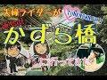Download 【UNKNOWN#21】夫婦ライダーが祖谷のかずら橋にいってきた(前編)【徳島県/ツーリング】 Video