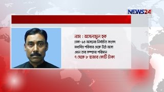 Download ৮ বছরেই ৭ হাজার কোটি টাকার পাহাড় গড়েছেন এমপি আসলাম / অবৈধ দখলে সরকারি -বেসরকারি জমি on News24 Video