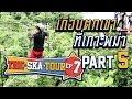 Download The Ska Tour Ep.7 เกือบตกเขา ที่เกาะพม่า (Part 5/6) Video