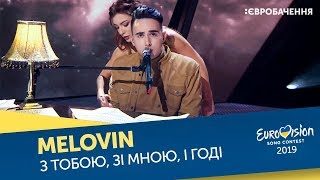 Download Melovin – З тобою, зі мною, і годі. Перший півфінал. Національний відбір на Євробачення-2019 Video