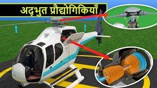Download हेलिकॉप्टर कैसे उड़ता है? Video