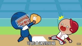 Download 「熊讚運動教室」- 棒球篇 Video