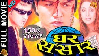 Download Nepali Full Movie Ghar Sansar | Karisma Manandhar | Ramesh Upreti | AB Pictures Farm | B.G Dali Video