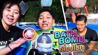 Download เครื่องทำ BATH BOMB เสี่ยงดวง!! โชคดีได้ทองคำ - Epic Toys Video