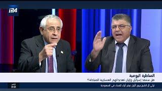 Download المناظرة اليومية- هل ستنفذ إسرائيل وإيران تهديداتهم العسكرية المتبادلة؟ Video