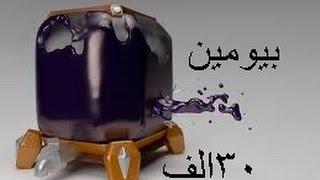 Download كلاش اوف كلانس ( اسرع طريقه تجمع به أكسير اسود ) 40الف بيومان فقط !!! Video