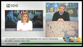 Download Ο σκηνοθέτης Γιώργος Μπαγανάς στα ″Πέριξ″ (ΤV100-140119) Video