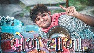 Download Khajur bhai as ભેળ વાળો - Gujarati comedy video by Nitin Jani (Jigli Khajur) Video