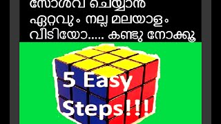 Download 5 simple moves to easily solve the rubik's cube(malayalam) Video