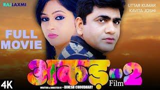 Download AKAD-2 अकड़-2 Full Movie || Uttar Kumar || Kavita Joshi || Dinesh Choudhary Video