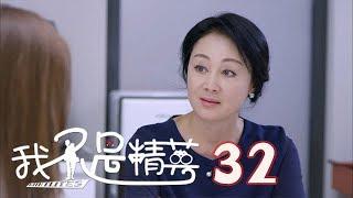 Download 我不是精英 | I'm Not An Elite 32【TV版】(雷佳音、鄧家佳、莫小棋等主演) Video