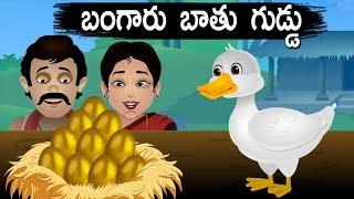 Download బంగారు బాతు గుడ్డు - Telugu Stories for kids | Panchatantra Kathalu | Moral story in Telugu Video