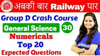 Download 12:00 PM - RRB Group D 2018   GS by Shipra Ma'am   Numericals Top 20 Expected Questions Video